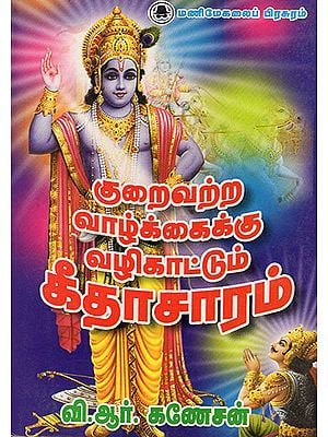 Gita for a Fulfilled Life (Tamil)
