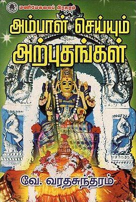 Amba's Miracles (Tamil)