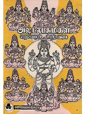 History and Worship of Ashta Lakshmi (Tamil)