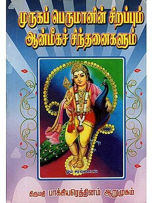 Greatness of Lord Murugan and Spiritual Thoughts (Tamil)