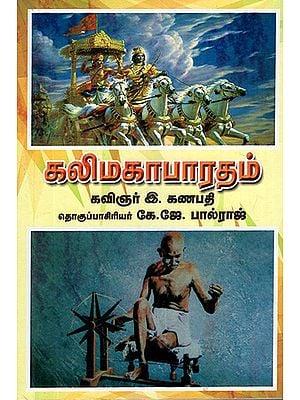 Kalimahabharatam (Tamil)