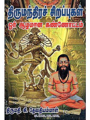 Greatness of Thirumandiram- A Special Review (Tamil)