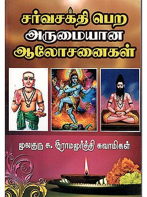 Ideas to Become The Strongest (Tamil)