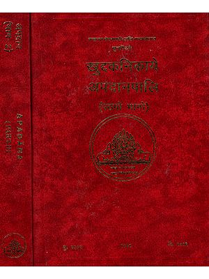 खुद्दकनिकाये अपदानपालि – The Khuddakanikaya Apadanapali (Set of 2 Volumes)