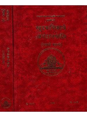 खुद्दकनिकाये अपदानपालि – The Khuddakanikaya Apadanapali (Set of 2 Volumes)