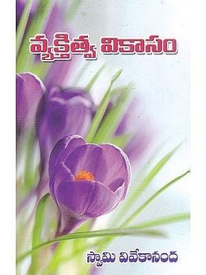Vyaktitva Vikasam (Telugu)
