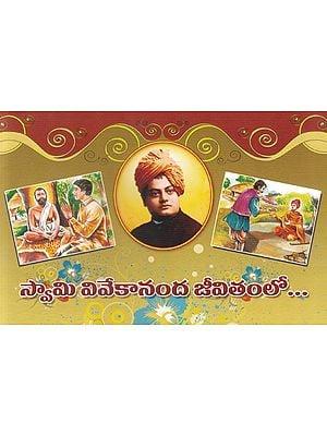 Swami Vivekananda Jeevitamlo (Telugu)