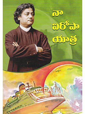 Na Iropa Yatra (Telugu)