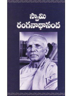 Swami Ranganathananda (Telugu)
