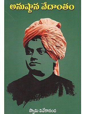 Anushtana Vedantam (Telugu)