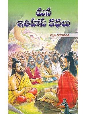 Mana Itihasa Kathalu (Telugu)