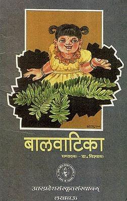 बालवाटिका- Bal Vatika (A Collection of Children's Poems)