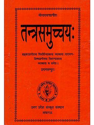 तन्त्रसमुच्चय - Tantra Samuccaya (Vol-I)
