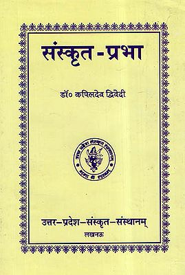 संस्कृत - प्रभा- Sanskrit Prabha