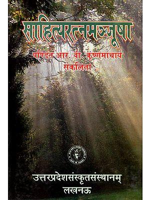 साहित्य रत्न मञ्जूषा- Sahitya Ratna Manjusha