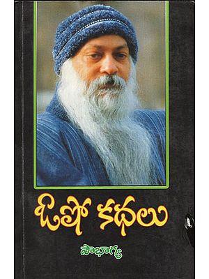 Osho Kathalu (Telugu)