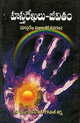 Hastarekhalu Jeevitham (Telugu)