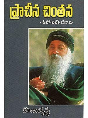 Prachina Chinthana (Telugu)