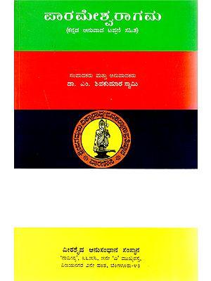 Parameshvaragama (Kannada)