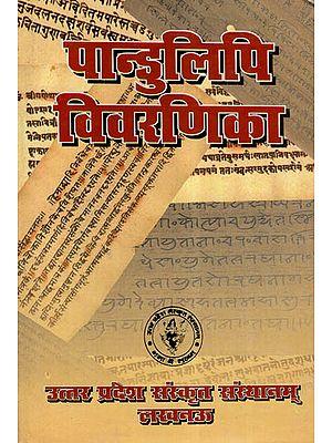 पाण्डुलिपि विवरणिका - Manuscript Bulletin