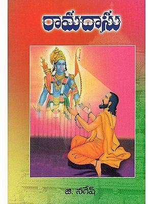 Ramadaasu (Telugu)