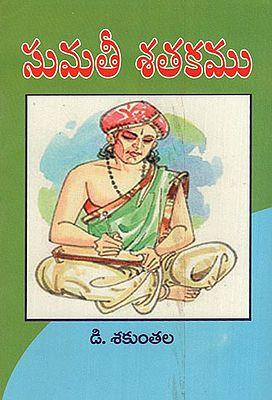 Sumathi Shathakamu (Telugu)