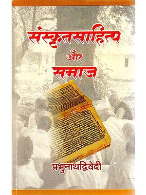 संस्कृतसाहित्य और समाज - Sanskrit Literature and Society