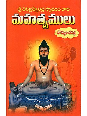 Sri Veera Brahmendra Swamulavari Mahatyamulu (Telugu)
