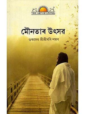Celebrating Silence In Assamese (With CD Inside)