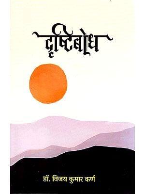 दृष्टिबोध - Drishti Bodha