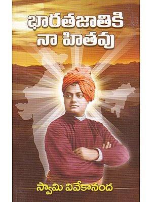 Bharata Jatiki Naa Hitavu (Telugu)