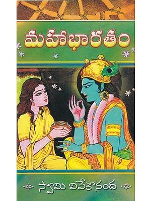 Mahabharatam (Telugu)