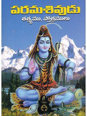 Parama Shivudu (Telugu)