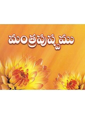 Mantra Pushpamu (Telugu)