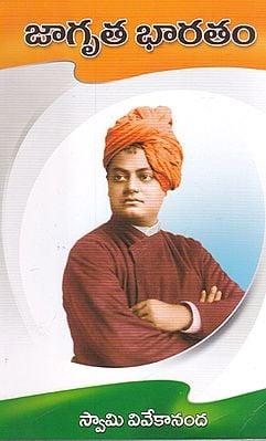 Jagruta Bharatam (Telugu)