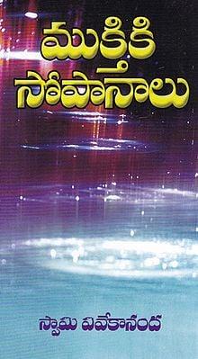 Muktiki Sopanalu (Telugu)