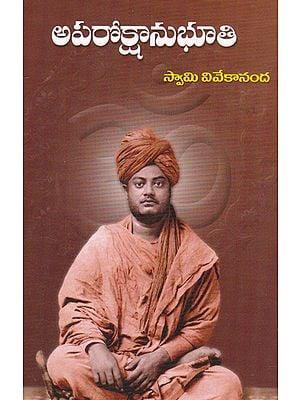 Aparokshanubhuti (Telugu)