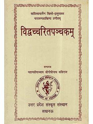 विद्व्च्चरितपञ्चकम् - Biographies of Five Sanskrit Scholars