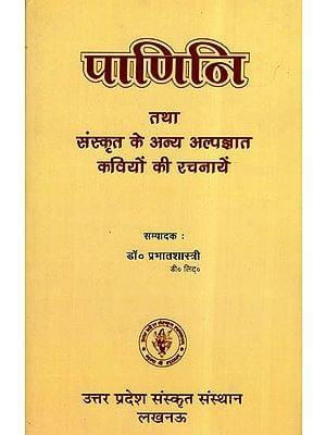 पाणिनि तथा संस्कृत के अन्य अल्पज्ञात कवियों की रचनायें- Works Of Panini And Various Other Unfamiliar Sanskrit Poets
