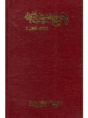 मदीयात्मकथा- Madiyatma Katha- Part One Of Jawahar Lal Nehru (An Old and Rare Book)