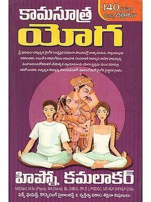 Kamasutra Yoga (Telugu)