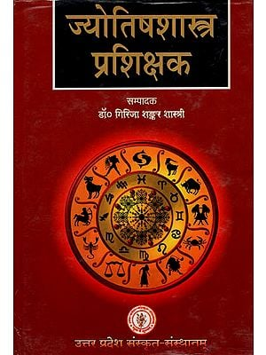 ज्योतिषशास्त्र प्रशिक्षक- Astrology Instructor