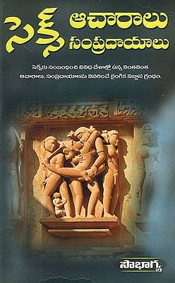 Sex Acharalu and Sampradayalu (Telugu)