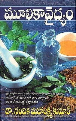 Herbalism (Telugu)