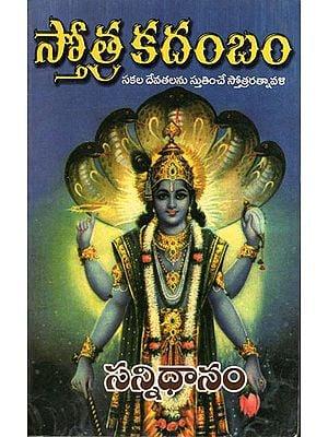 Stotra Kadambam (Telugu)
