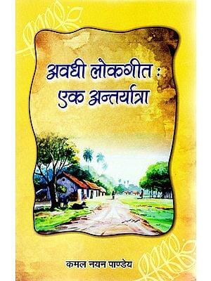 अवधी लोकगीत : एक अन्तर्यात्रा - Folk Songs of Awadhi (An Inner Journey)