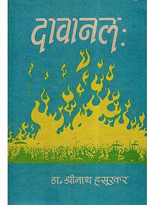 दावानल:- Davanal (Sanskrit Novel)