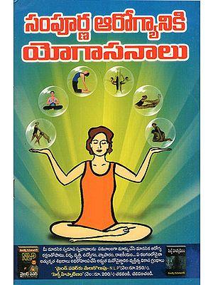 Sampurna Arogyaniki Yogasanalu (Telugu)