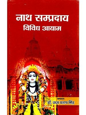 नाथ सम्प्रदाय विविध आयाम - Nath Sampradaya