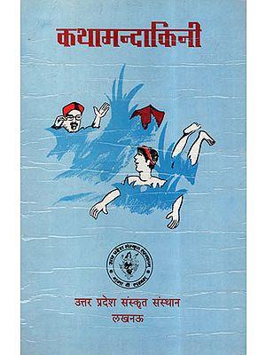 कथामन्दाकिनी- Story of Mandakini
